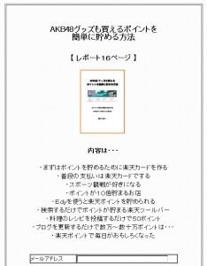 AKB48グッズも買えるポイントを簡単に貯める方法